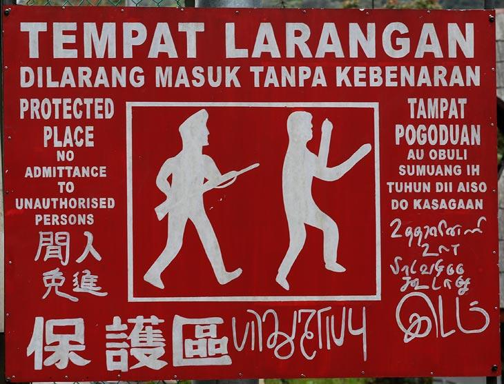 Плакат изобразили на всех языках, которые только знали. Но для особо тупых еще и нарисовали доходчивую картинку. Вероятно знак устанавливает место охоты на больших белых обезьян.