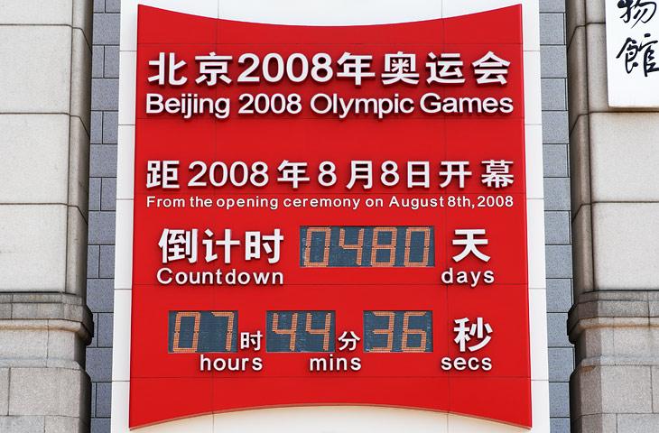 Часы, возвещающие время оставшееся до начала Олимпиады в Пекине.