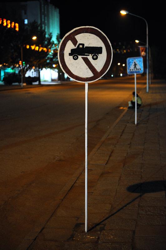 Ночные улицы Пхеньяна.